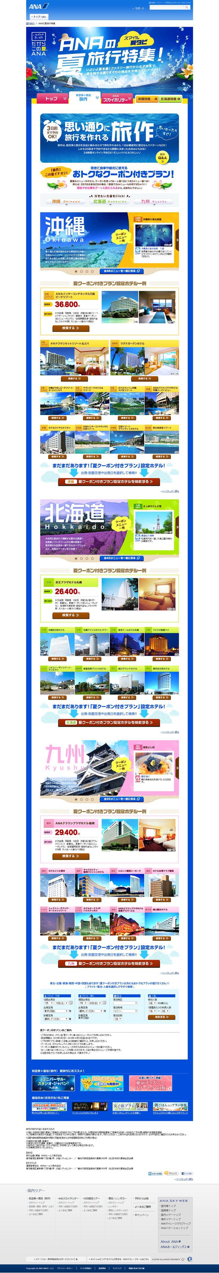 ANAの夏旅行特集|国内旅行(ツアー)|ANA SKY WEB TOUR