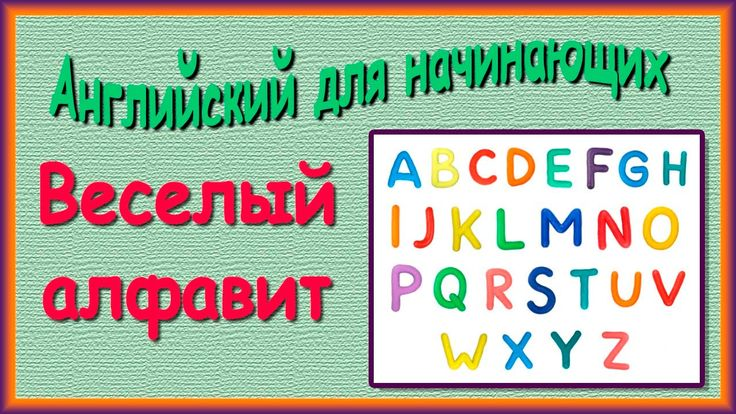 Английский для начинающих. Веселый алфавит.
