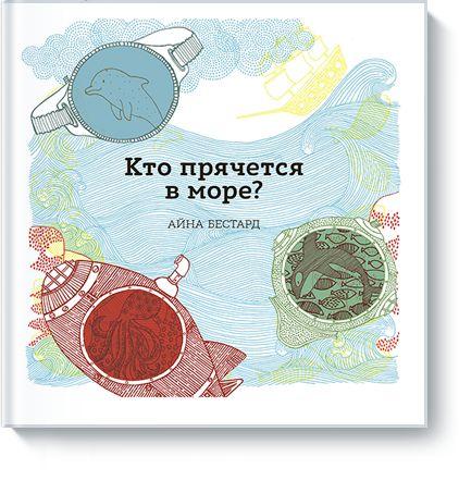 Кто прячется в море? Книга со скрытыми иллюстрациями, открывающимися при взгляде через цветные стеклышки