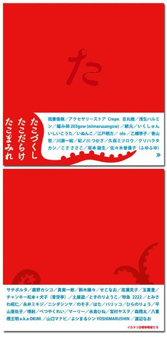 イカタコ大合戦(○×△)