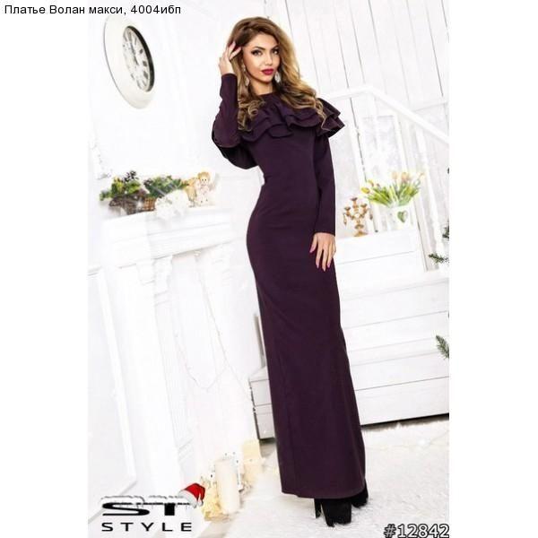 Платье Волан макси