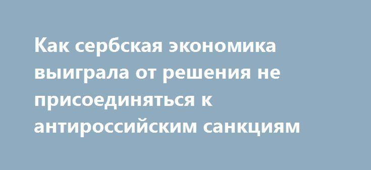 Как сербская экономика выиграла от решения не присоединяться к антироссийским санкциям http://apral.ru/2017/06/05/kak-serbskaya-ekonomika-vyigrala-ot-resheniya-ne-prisoedinyatsya-k-antirossijskim-sanktsiyam/  Вопрос экономического сотрудничества стал одним из ключевых в ходе межпарламенсткой [...]
