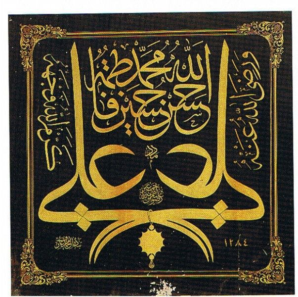 41çarş.arif-allah-muhammed-fatma-hasan-huseyin-66-66.jpg (603×600)