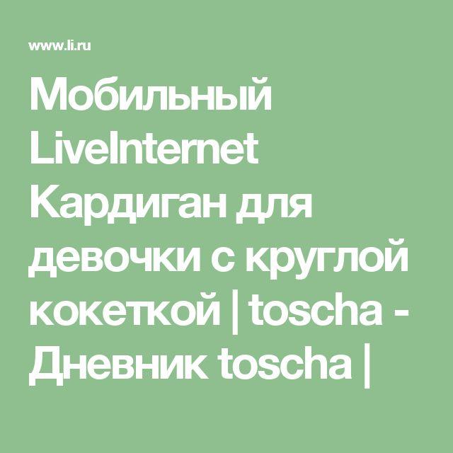 Мобильный LiveInternet Кардиган для девочки с круглой кокеткой   toscha - Дневник toscha  