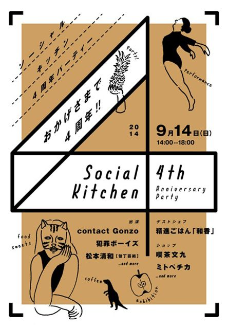 Social Kitchen 4th Anniversary Party