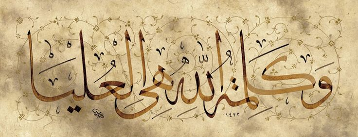 وكلمة الله هي العليا  #Arabic #Calligraphy