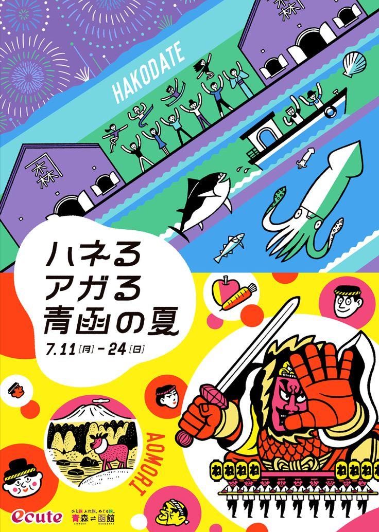 Summer of Seikan - Nozomi Koizumi, Kousuke Takebayashi (Studio Takeuma)
