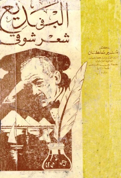 البديع في شعر شوقي رابط التحميل Https Archive Org Download Al Badee3 3nd Shawqi Al Badee3 3nd Shawqi Pdf Painting Art Books