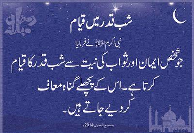 Shayari Urdu Images: Shab e qadr sms urdu
