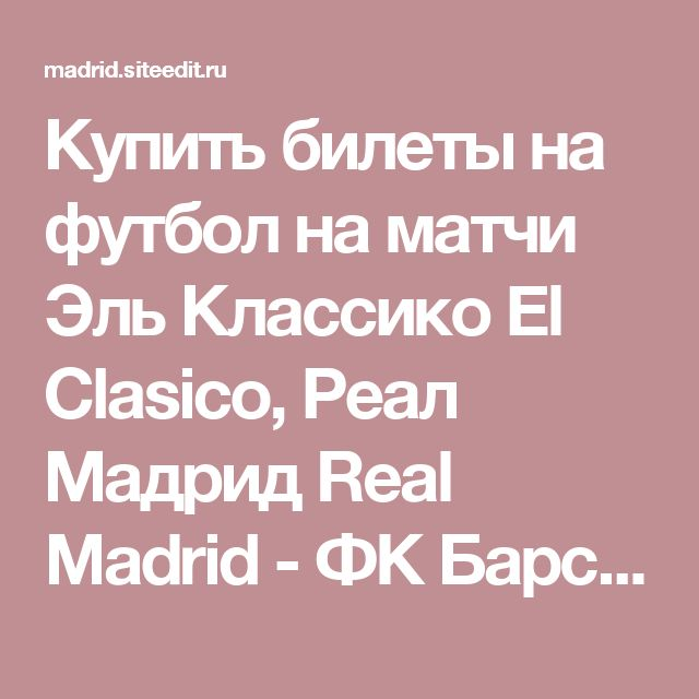 Купить билеты на футбол на матчи Эль Классико  El Clasico, Реал Мадрид Real Madrid - ФК Барселона FC Barcelona , сезон 2017-2018 г.