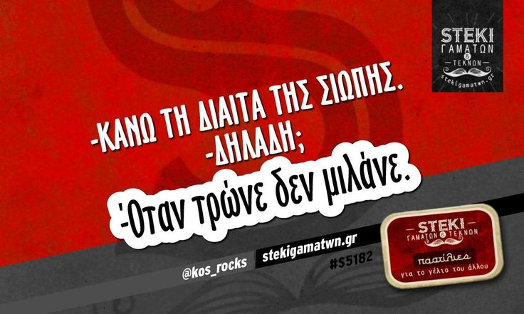 -Κάνω τη δίαιτα της σιωπής @kos_rocks - http://stekigamatwn.gr/s5182/