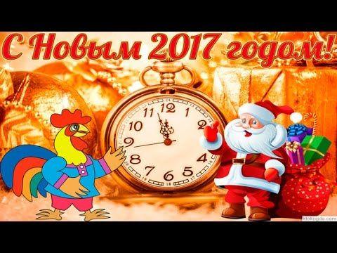 Красивое поздравление с Новым 2017 Годом