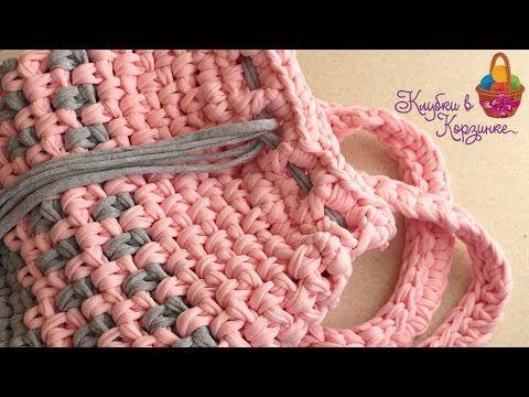 Сумка 2 из трикотажной пряжи. Вязание крючком. Bag of knitting yarn. Crochet. - YouTube