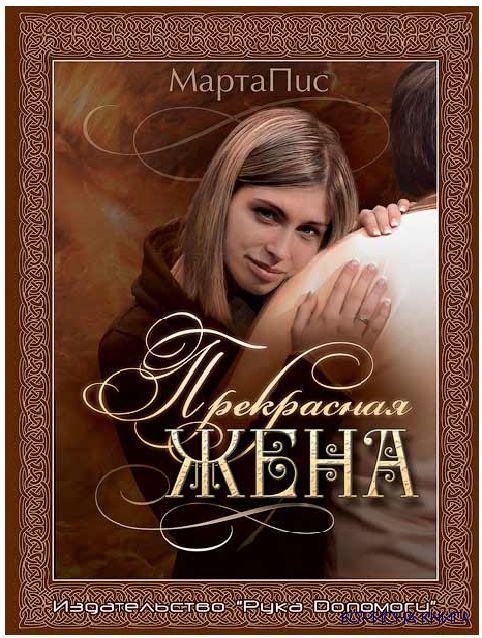 """Прекрасная жена. Библейский взгляд. Пис Марта Книга Марты Пис """"Прекрасная жена"""" написанная женщиной для женщин, чтобы показать как быть богоугодной женой живущей в полном послушании Богу через Библию."""