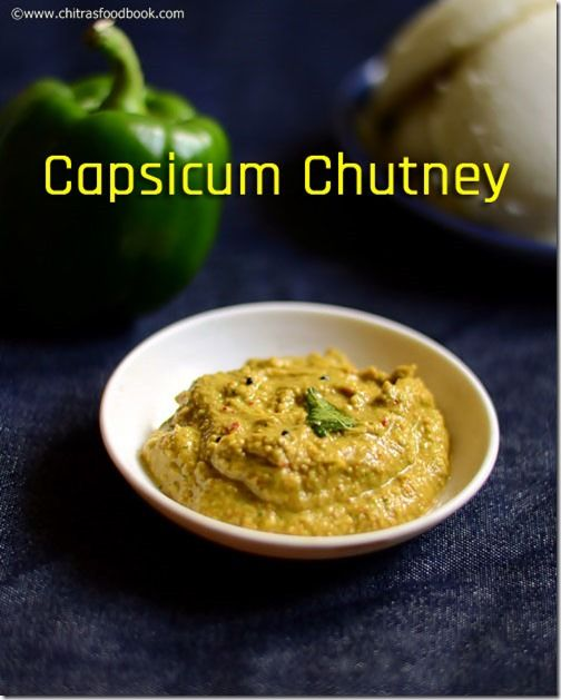 Capsicum chutney recipe - Yummy side dish for idli,dosa !