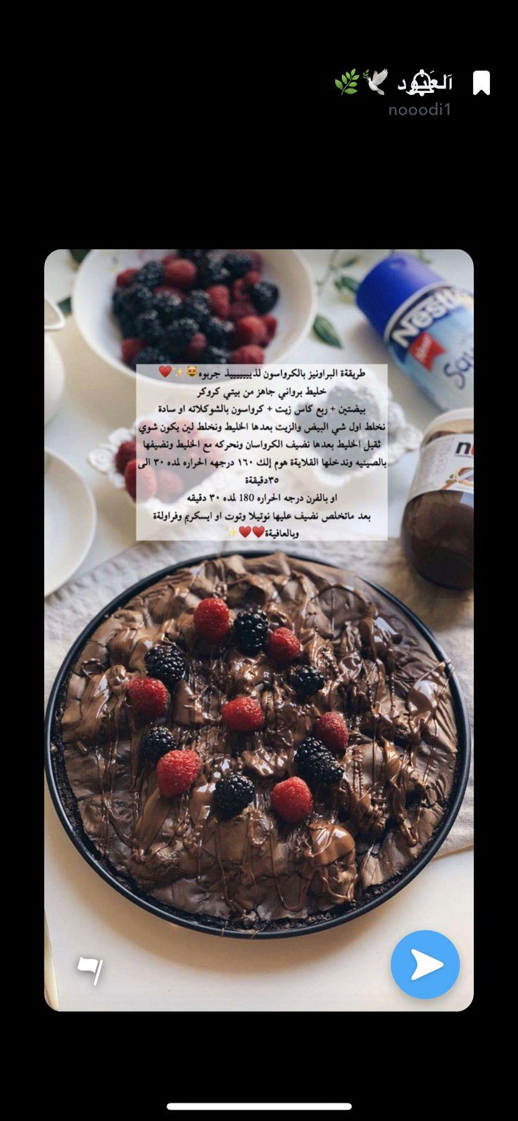 Pin By Nouf M Aldhaiem On Food Food Arabic Food Food And Drink