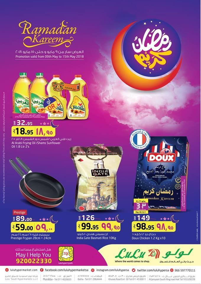 عروض لولو الرياض Ramadan Kareem Ramadan Sunflower Oil