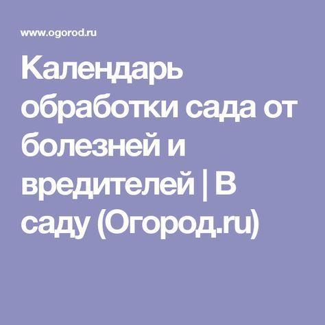 Календарь обработки сада от болезней и вредителей   В саду (Огород.ru)