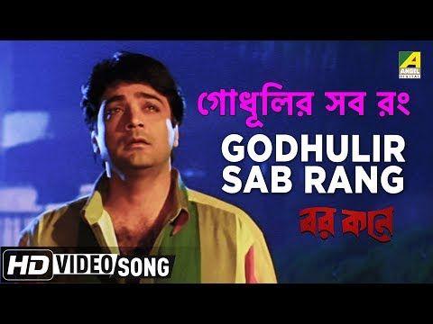 Eso Eso Kache Eso | Madhur Milan | Bengali Movie Song | Kumar Sanu - YouTube