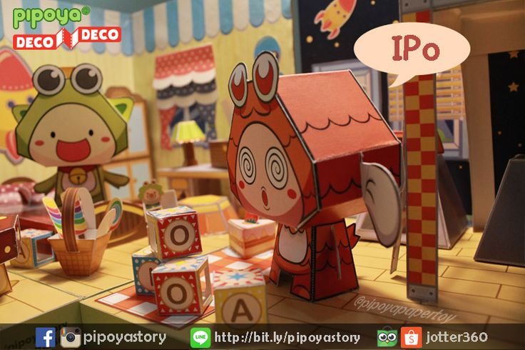 What would a Geek kid's room look like? IPo will show you :) Papertoy PiPoYa cute Gift and craft