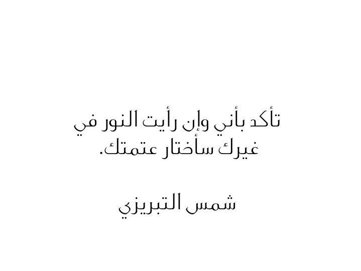 أحبك نور عيني A Elroh Words Quotes Cool Words Arabic Love Quotes