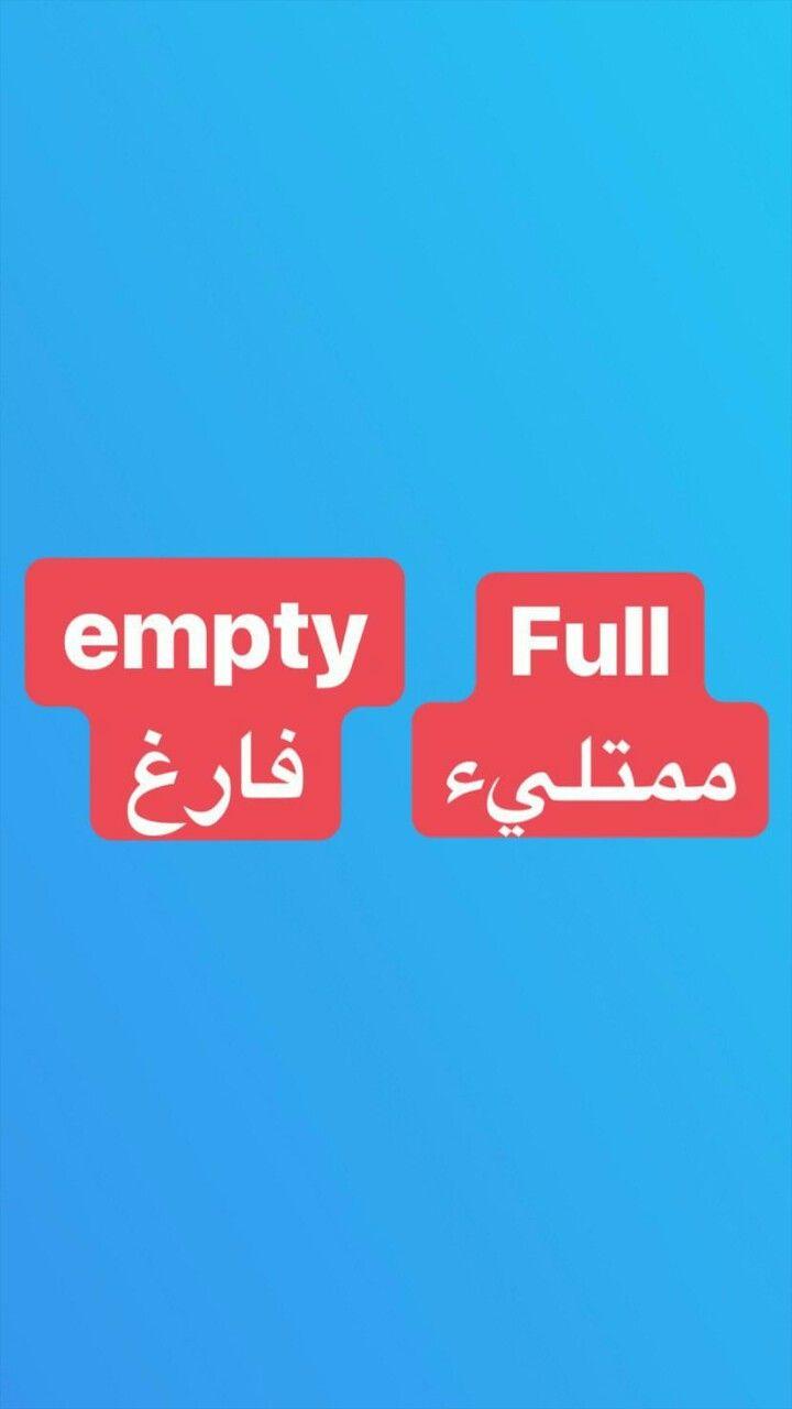 Learning Arabic Msa Fabiennem Learning Arabic New Words Words