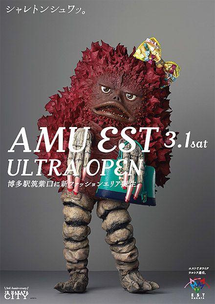 「ウルトラの母」がモデルデビュー、アミュプラザ博多のCMに出演