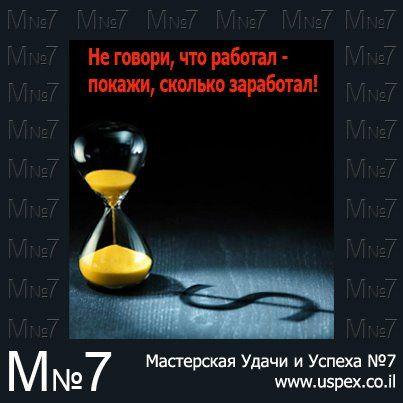 Тренинг Центр М-7, Личный и Бизнес Коучинг. www.uspex.co.il