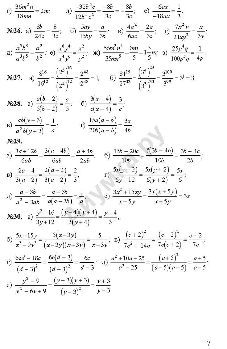 Контрольная работа по математике за первое полугодие 4 класс гармония