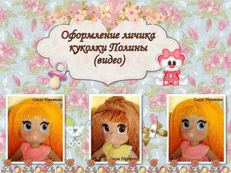 Мастер-класс по оформлению личика куколки Полины (видео)