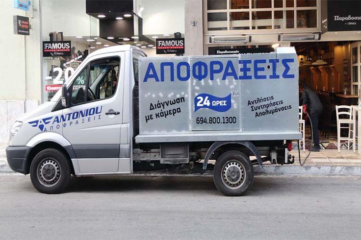 ΑΠΟΦΡΑΞΕΙΣ ΝΕΟ ΦΑΛΗΡΟ ΑΠΟΛΥΜΑΝΣΕΙΣ