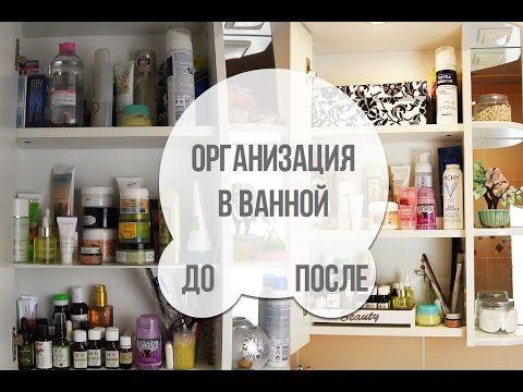 19 замечательных советов, которые помогут оптимизировать пространство и навести порядок в ванной комнате