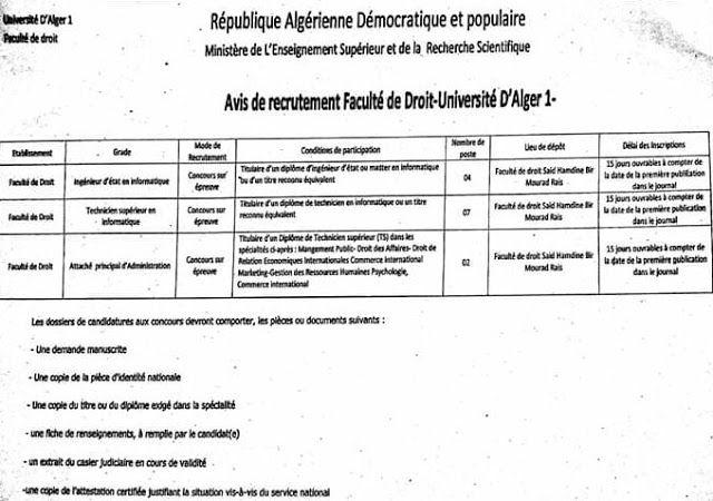 إعلان توظيف بكلية الحقوق بسعيد حمدين جامعة الجزائر 1 بئر مراد رايس بالعاصمة سبتمبر 2019