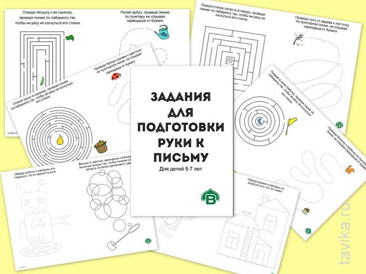 Задания для дошкольников по подготовке руки к письму