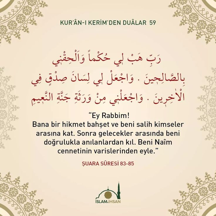 Amin   #dua #amin #ayet #ayetler #dualar #cennet #türkiye #istanbul #rize #eyüp #ilmisuffa