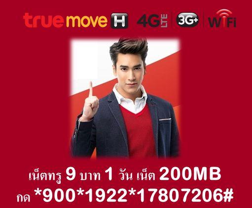 โปรเน็ตทรู4G,TrueMove H 4G/3G,โปรเน็ตทรูมูฟ เอช รายวัน รายสัปดาห์ รายเดือน,ทรู9บาท,ทรู11บาท,ทรู79บาท: เน็ตแรง 9 บ.
