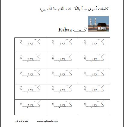 ... Arabic worksheets on Pinterest | In Arabic, Letters and Number Number