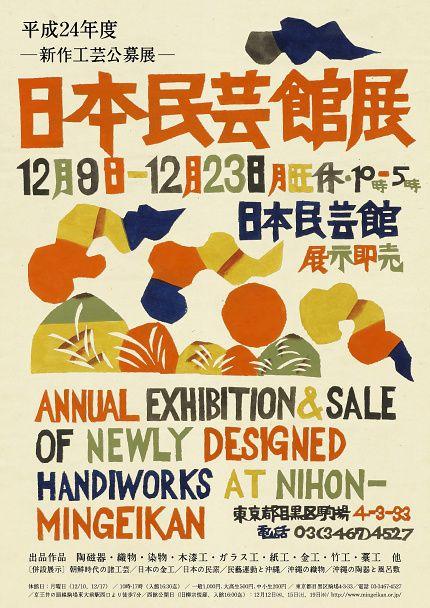 平成24年度 日本民藝館展 -新作工芸公募展-