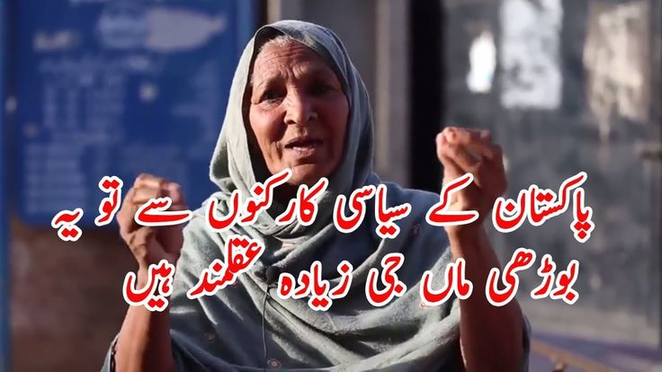 pakistani old woman is more intelligent than political workers of pakistan