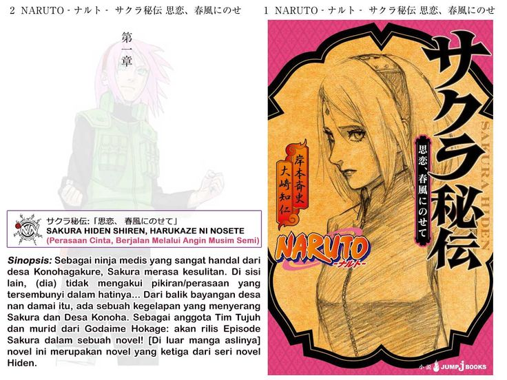 Light Novel Sakura Hiden Chapter 3 – Part 2