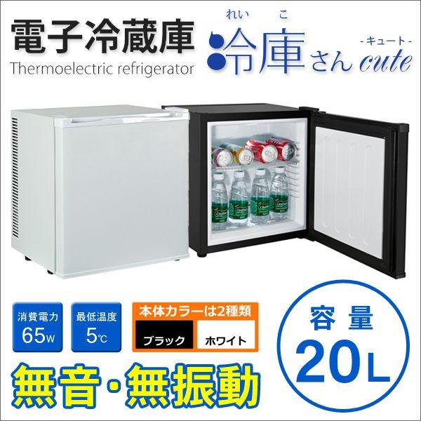 冷蔵庫 1ドア ワンドア ノンフロン ペルチェ方式 。【あす楽】【送料無料】 電子冷蔵庫 20L 小型 冷庫さんcute ノンフロン1ドア電子冷蔵 SunRuck サンルック 白 ホワイト 黒 ブラック SR-R2001W SR-R2001K 一人暮らしに ミニ冷蔵庫