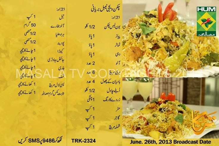 masala chicken biryani recipe in urdu