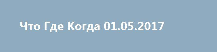 Что Где Когда 01.05.2017 http://kinofak.net/publ/peredachi/chto_gde_kogda_01_05_2017_hd_1/12-1-0-6004  В весенней серии игр против телезрителей играют пять команд. Та команда, которая выиграет у телезрителей в этой серии последней, получит право играть в зимней серии, где сможет бороться за право участвовать в главной игре сезона - Финале года.В пятой игре примет участие команда Балаша Касумова. В составе команды: двукратные обладатели Хрустальной совы - Михаил Скипский (Санкт-Петербург)…