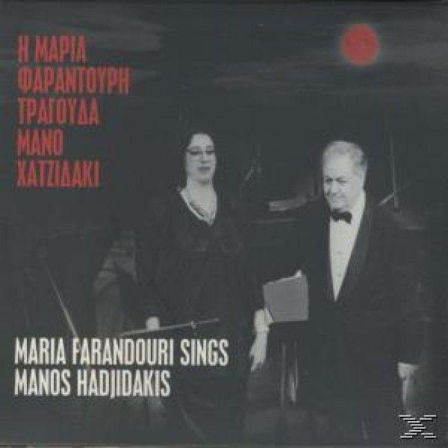 Η ΜΑΡΙΑ ΦΑΡΑΝΤΟΥΡΗ ΤΡΑΓΟΥΔΑ ΜΑΝΟ ΧΑΤΖΙΔΑΚΙ  (CD)
