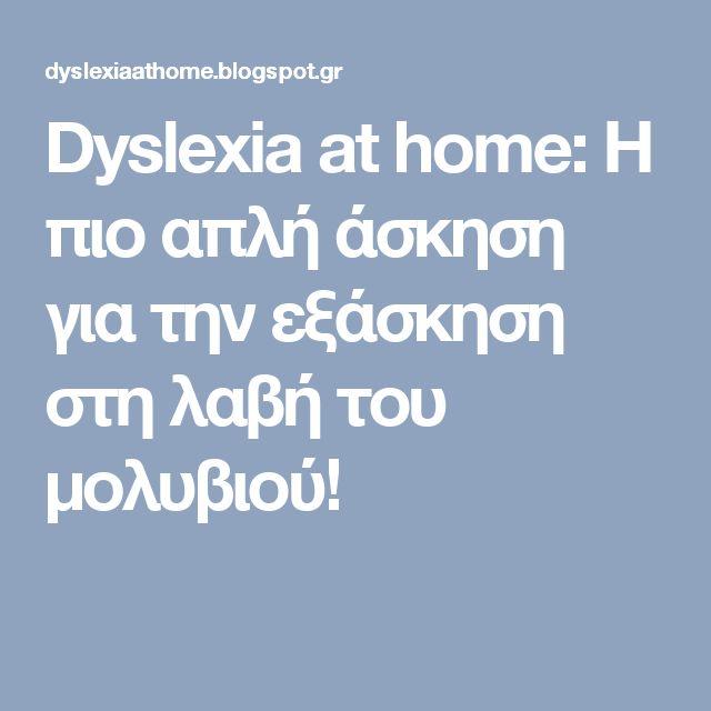 Dyslexia at home: Η πιο απλή άσκηση για την εξάσκηση στη λαβή του μολυβιού!