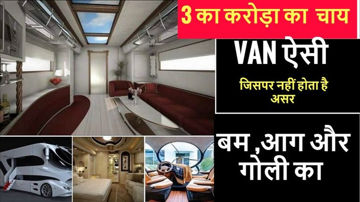 Mukesh Ambani Vanity Van !! मुकेश अंबानी की वैनिटी वैन किसी महल से कम नह...