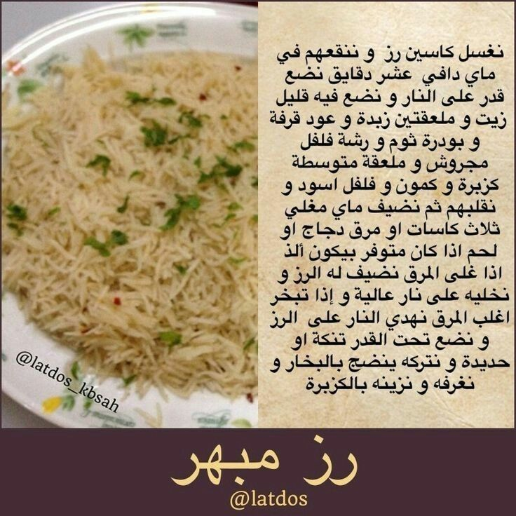 Pin By Pink On منوعات Food Receipes Recipes Food Recipies