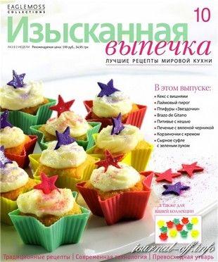 Изысканная выпечка №10 2012
