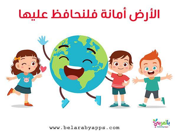 بحث عن البيئة نصائح بسيطة للحفاظ على البيئة موضوع بالعربي نتعلم Emoji Pictures Character Fictional Characters