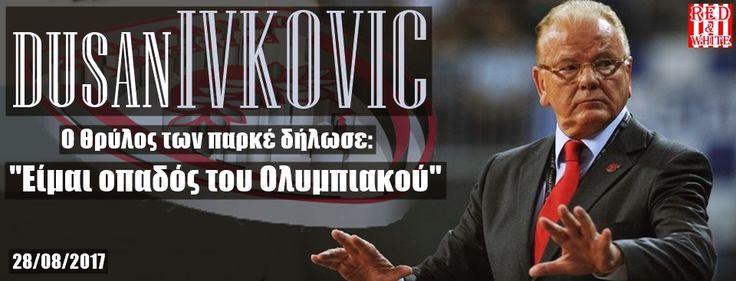 Η χθεσινή μέρα έκλεισε συγκινητικά, όταν Ο Ντούσαν, ένας από τους θρύλους του παγκόσμιου μπάσκετ δήλωσε on camera πως είναι οπαδός του Ολυμπιακού! #Red_White #Dusan_Ivkovic #Olympiacos #basketball